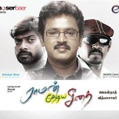 Raman Thediya Seethai (Original Motion Picture Soundtrack)
