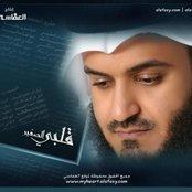 Al-Quran Majeed