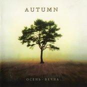 Осень вечна