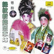 Cantonese Opera: Niu Wenxins Enmity With Her Sister-in-Law Vol. 2