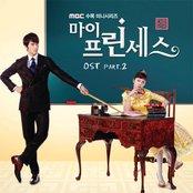마이 프린세스 OST PART.2