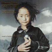 Dhama Suna