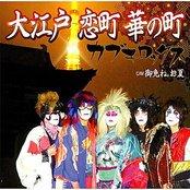 oedo koimachi hananomachi