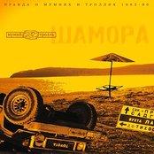Шамора: Правда о мумиях и троллях (1983-1986)