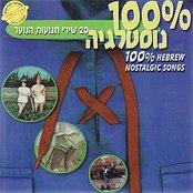 100% Hebrew Nostalgic Songs