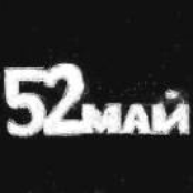 52Май