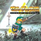 The Legend of Zelda: Sound & Drama (disc 1)