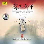 Treasure Edition: Pipa Solo by Liu Dehai