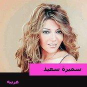 Ghariba