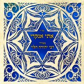 בשירי רבי יהודה הלוי