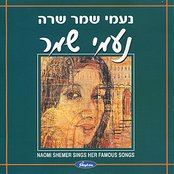 Naomi Shemer Sings Her Famous Songs