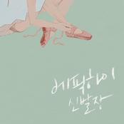 album EPIK HIGH - SHOEBOX by Epik High