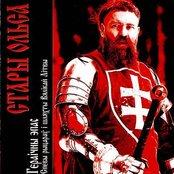 Гераічны эпас (Спевы рыцараў і шляхты Вялікай Літвы)