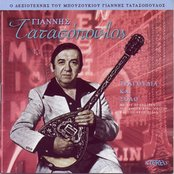 Songs and Solos of Bouzoukee