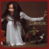 Karen Mok On The Twelfth Floor