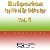 Bulgarian Pop Hits from the Golden Age - Vol. 4