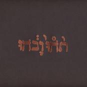 album Slow Riot for New Zero Kanada by Godspeed You! Black Emperor