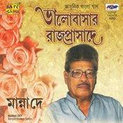 Bhalobasar Rajprasade- Manna Dey