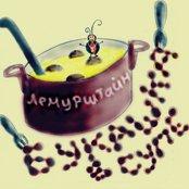 Букашка в Супе