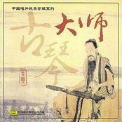 Masters Of Guqin (Da Shi Gu Qin)