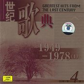 Greatest Hits From The Last Century: 1949 - 1978 Vol. 1