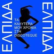 Ta Kalitera Mou Chronia Sti Discoteque - The Best Years Of My Life At The Disco