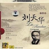 Master of Chinese Traditional Music: Liu Tianhua