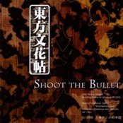 東方文花帖 ~ Shoot the Bullet
