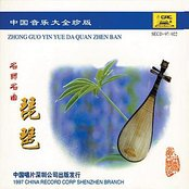 A Collection of Chinese Music Masterpieces: Pipa