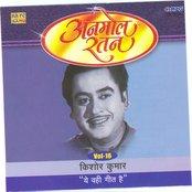 Kishore-Yeh Wohi Geet Hai - Vol.16