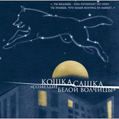 Созвездие Белой Волчицы (2007г.)