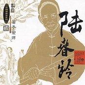 Masters Of Traditional Chinese Music - Lu Chunling: Dizi