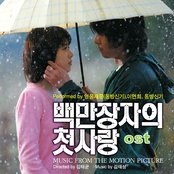 백만장자의 첫사랑 OST