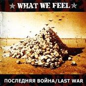 Последняя война / Last War