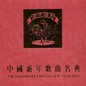 The Legendary Chinese New Year Hits