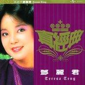 Zhen Jin Dian - Teresa Teng