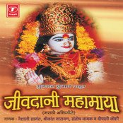 Jeevdaani Mahamaya