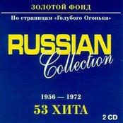 Russian Collection. Золотой фонд 1956-1972