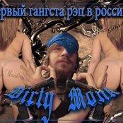 Первый гангста рэп в России