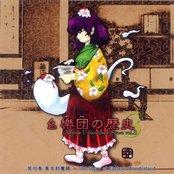 幺樂団の歴史3 ~ Akyu's Untouched Score vol.3