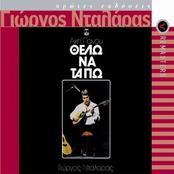 George Dalaras - Thelo Na Ta Po