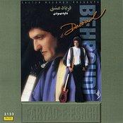 Faryade Eshgh - Persian Music