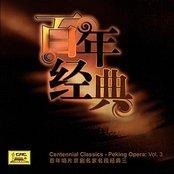 Centennial Classics - Peking Opera: Vol. 3 (Bai Nian Chang Pian Jing Ju Ming Jia Ming Duan Jing Dian San)