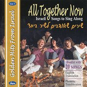 All Together Now - Israeli Songs to Sing Along