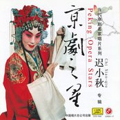 Peking Opera Star : Chi Xiaoqiu