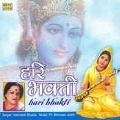 Hari Bhakti - (Re Issue)   Haimanti Sukla