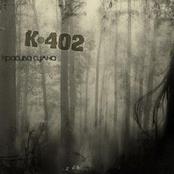 К402 - Красива сумна