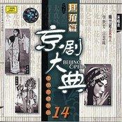 Masterpieces of Beijing Opera Vol. 14