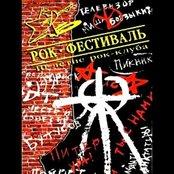 6 Ленинградский рок-фестиваль