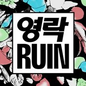 Ruin 1